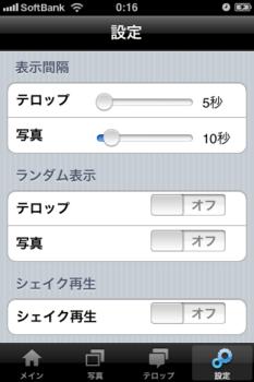 jpn_Settei.png